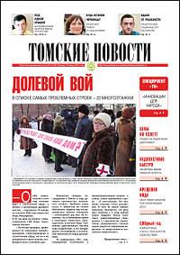 Томские новости 562-3