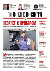 Томские новости 564-4