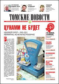 Томские новости 565-5