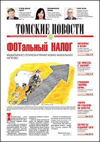 Томские новости 566-6