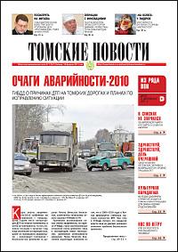 Томские новости 567-7