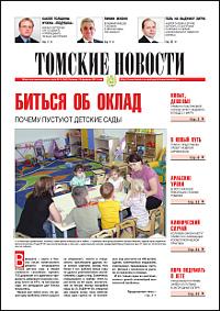 Томские новости 568-8