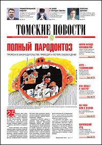 Томские новости 569-9