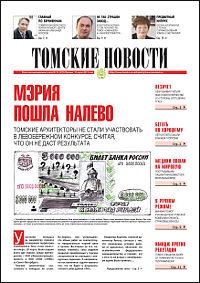 Томские новости 570-10