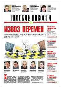 Томские новости 571-11