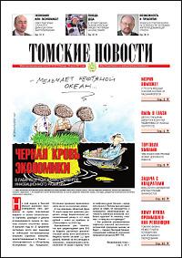 Томские новости 572-12