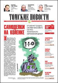 Томские новости 573-13