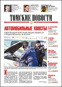 Томские новости 574-14