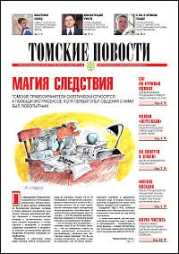 Томские новости 575-15