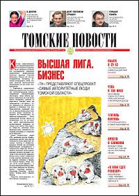 Томские новости 576-16