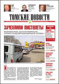 Томские новости 577-17