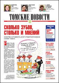 Томские новости 578-18
