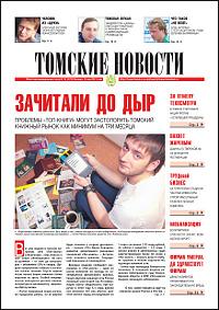 Томские новости 579-19