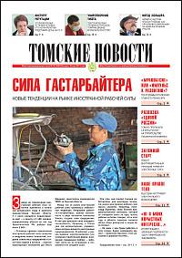 Томские новости 580-20