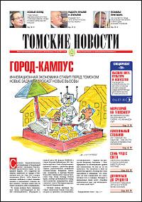 Томские новости 581-21