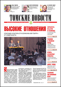 Томские новости 582-22