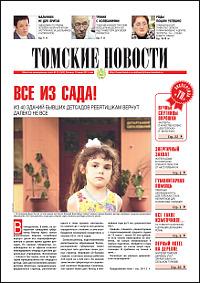 Томские новости 583-23