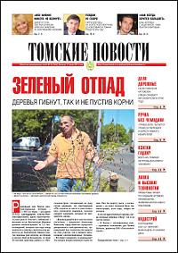 Томские новости 584-24