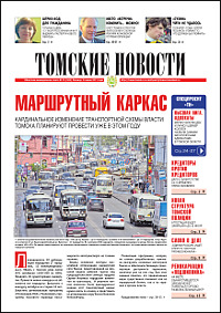 Томские новости 585-25
