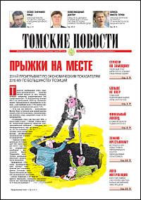 Томские новости 586-26