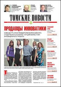 Томские новости 587-27