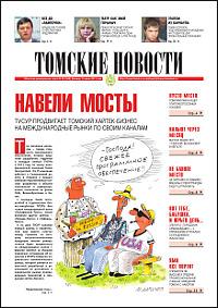 Томские новости 588-28
