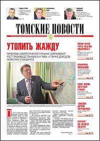 Томские новости 589-29