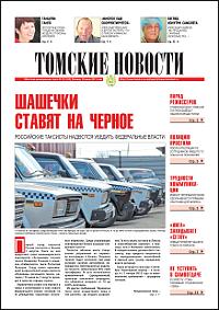 Томские новости 590-30
