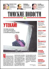 Томские новости 591-31