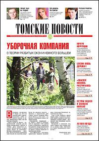 Томские новости 592-32