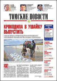 Томские новости 594-34