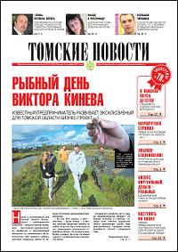 Томские новости 595-35