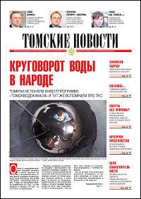 Томские новости 596-36