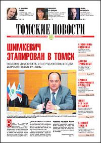 Томские новости 600-40