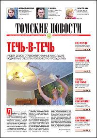 Томские новости 601-41