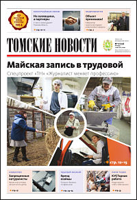 Томские новости 731-17