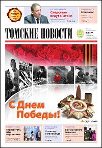 Томские новости 732-18