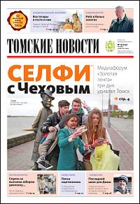 Томские новости 733-19