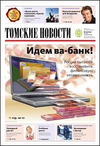 Томские новости 734-20