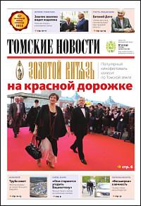 Томские новости 735-21