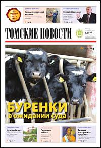 Томские новости 736-22