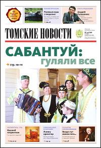 Томские новости 738-24