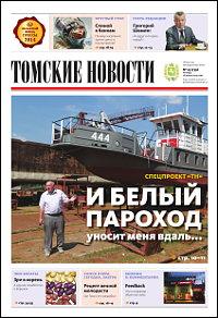 Томские новости 739-25