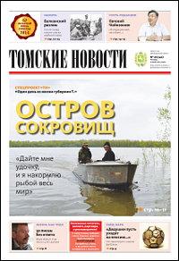 Томские новости 740-26
