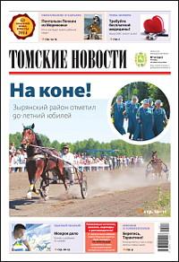 Томские новости 741-27