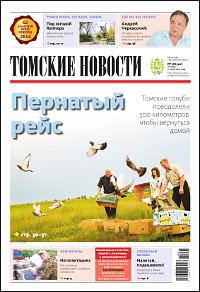 Томские новости 742-28