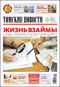 Томские новости 743-29
