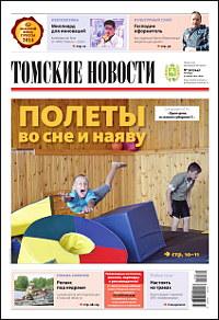 Томские новости 744-30
