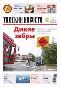 Томские новости 745-31