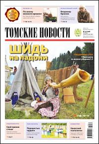 Томские новости 746-32
